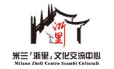 米兰浙里文化交流中心