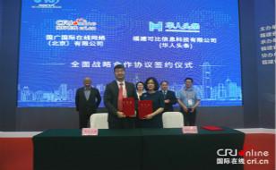 国际在线与东南卫视、华人ope电竞下载签署战略合作协议