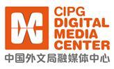 中国外文局融媒体中心
